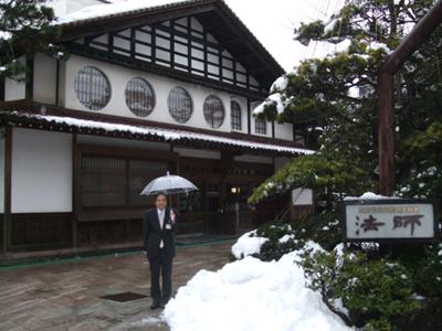 Houshi Ryokan
